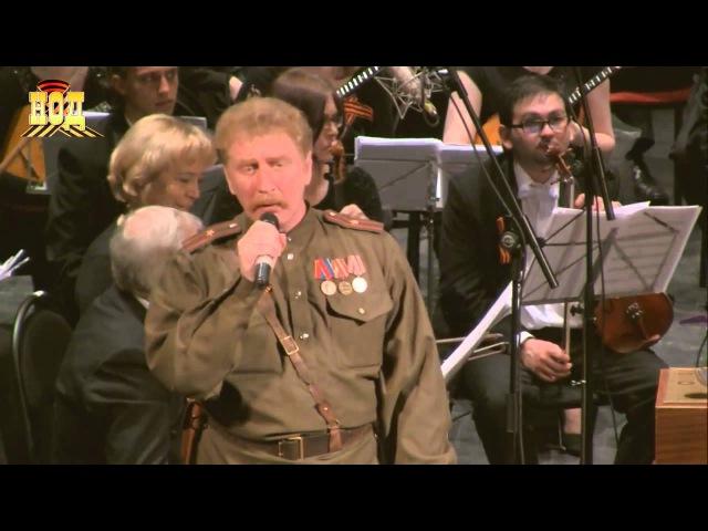 На безымянной высоте сл.М.Матусовского, муз.В.Баснера