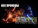 КиноГрехи Звездные Войны Эпизод 7