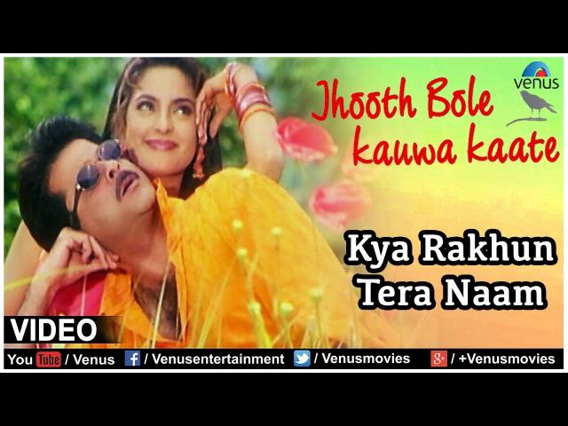 Kya Rakhun Tera Naam Full Video Song   Jhoot Bole Kauwa Kaate   Anil Kapoor Juhi Chawla