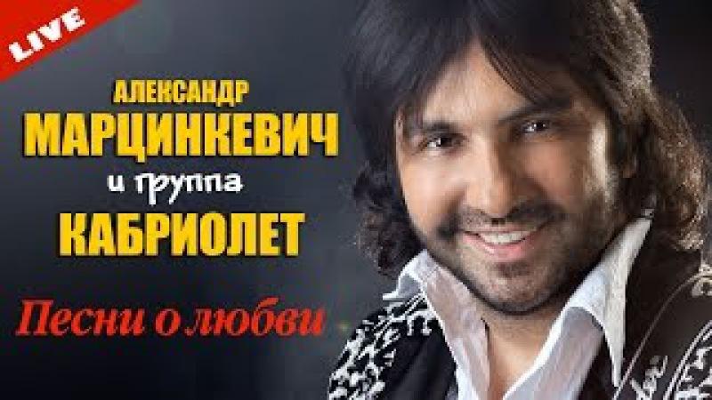Александр Марцинкевич и группа Кабриолет - Песни о любви (Концерт Часть 1)