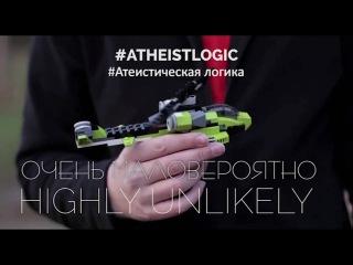 Крах атеизма за 30 секунд