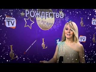Певица Валерия поздравляет с Новым Годом : Kartina.TV