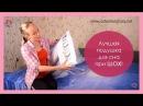► Лучшая ортопедическая подушка для профилактики шейного остеохондроза FABE Александра Бонина