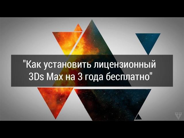 Бесплатное видео №1 Как установить лицензионный 3Ds Max на 3 года 22 05 16 2