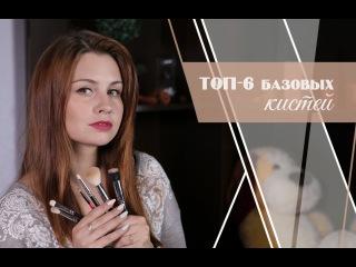 ТОП-6 Базовых (Необходимых) Кистей Для Макияжа|Basic Makeup Brushes [Салон красоты]