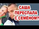 Дом 2 🍅17 мая Новости на 6 дней раньше эфира 17 05 2016