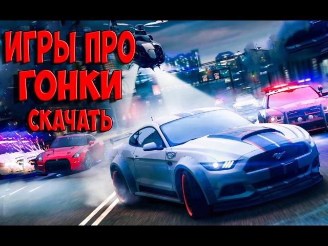ТОП 10 ИГР ГОНКИ 2016| top 10 racing games 2016