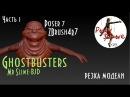 Tutorial Poser ZBrush Ghostbusters BJD - Часть 1