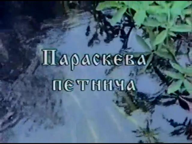Док.фильм Параскева Пятница. Реж. А.Г. Пивкин (ТВ Коми Гор, Сыктывкар, 1995).