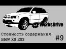 Стоимость эксплуатации 9 - BMW X5 E53