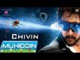 Chivin  |  Чивин  (Ozbek tilida)