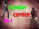 №1 Зомби сервер кс 1.6 ZMНОВОГОДНИЕ ЗОМБИFREE VIP HOOK