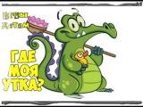 Крокодильчик Свомпи. Где моя УТКА? Мультик игра для детей. Where is my duck? все серии подряд