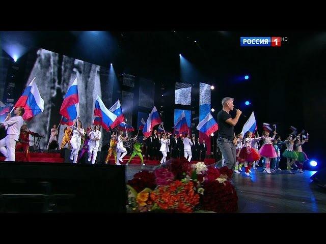 Олег Газманов Вперед Россия Юбилейный концерт Олега Газманова