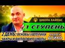 Смотреть БЕСПЛАТНО 1 ступень 2 Школа Кайлас Андрея Дуйко 2013 скачать видео