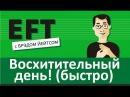 Восхитительный день короткая версия брэдйейтс павелпоздняков eft