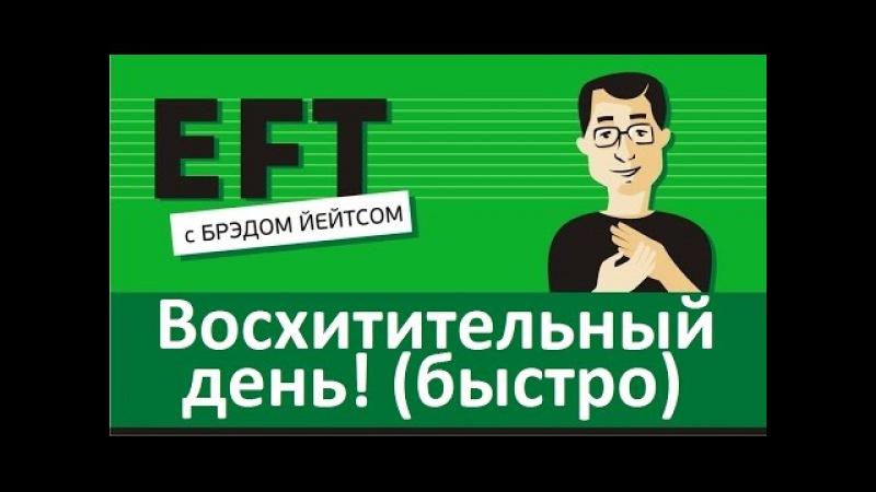 Восхитительный день (короткая версия) брэдйейтс павелпоздняков eft