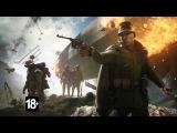Battlefield 1: трейлер к выходу игры