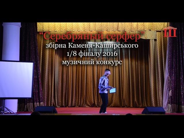Ш-ТБ   Ш-КВН   1/8 фіналу 2016   Серебряный серфер, збірна Каменя-Каширського   музичн ...