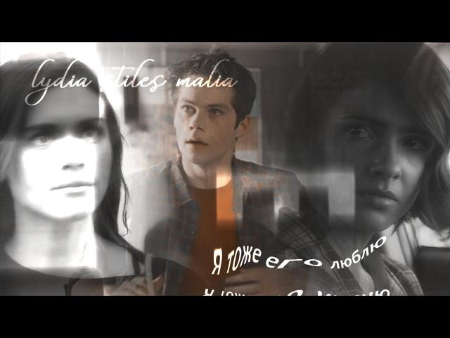 Lydia • stiles • malia ♢ я тоже его люблю