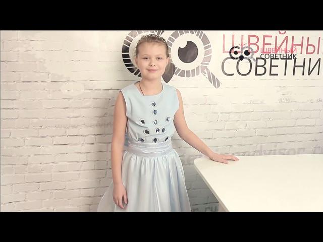 Видео урок. Пошив платье золушки, как сшить. Выкройка. Часть 1