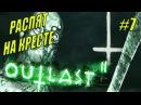 Outlast 2 Прохождение На РусскомРаспят На Кресте