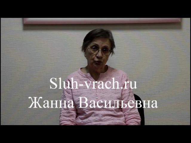 Жанна Васильевна восстановила слух при нейросенсорной тугоухости 1 2 степени