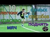 10 самых легких способов поднять мяч который может сделать каждый