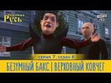 Новая Сказочная Русь 8 сезон, серия 7 Безумный Бакс Верховный Ковчег