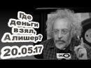 Алексей Венедиктов - Где деньги взял, Алишер 20.05.17