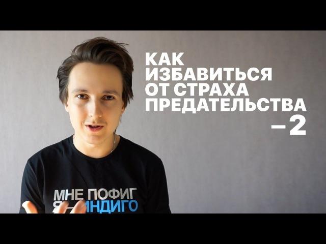 Страх предательства – 2. Как вернуть свою силу? — Александр Меньшиков