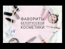 Фавориты белорусской косметики белорусская декоративная косметика/ BELITA, RELOUIS, ...