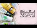 Фавориты белорусской косметики/Уходовая косметика/ Belita Витэкс /BelKosmex