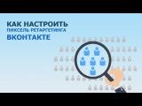 Как настроить пиксель ретаргетинга ВКонтакте