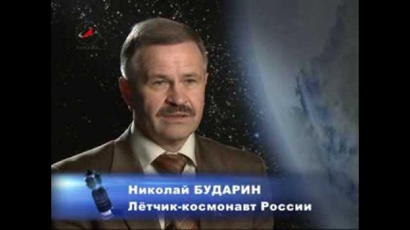 Космонавт Николай Бударин