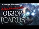 Адекватный Обзор игры ICARUS Online Riders of Icarus Стоит ли ждать ЗБТ и ОБТ в России
