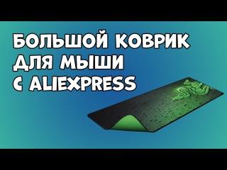 Коврик для мыши и клавиатуры с Алиэкспресс