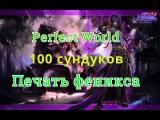 Perfect World 100 сундуков *Печать феникса*