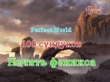 Perfect World 100 сундуков *Печать феникса* #2
