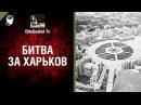 Битва за Харьков от EliteDualist Tv World of Tanks