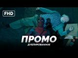 DUB | Промо: «Дэдпул 2 / Deadpool 2» 2018