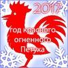 Подготовка к встрече Нового года Петуха 2017.