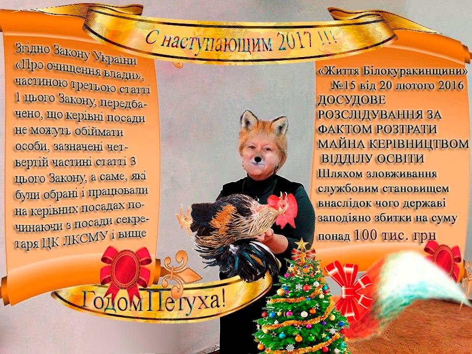 Зубкова Любов Іванівна вітає всіх працівників освіти з Новим 2017 роком Півня