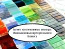 Бизнес на стеклянных отходах Инновационная идея для малого бизнеса