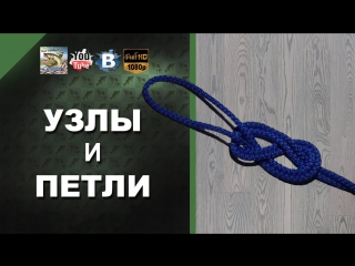 Рыбацкие узлы и петли. Fishing knots and loops.