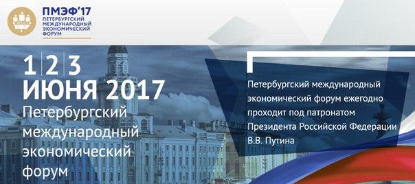 Стань участником Челябинской делегации на Петербургском международном