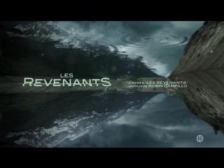 На зов скорби/Les Revenants(заставка)