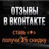 "Ставим плюс ""+""  к карме магазина :)"