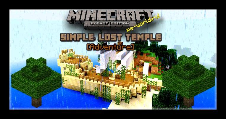 Превью для «Simple: Lost Temple [Adventure] | Minecraft PE 0.15.X»
