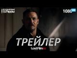 Табу  Taboo (1 сезон) Трейлер (LostFilm.TV) HD 1080
